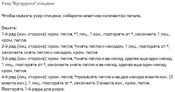 uzor_kukuruz1