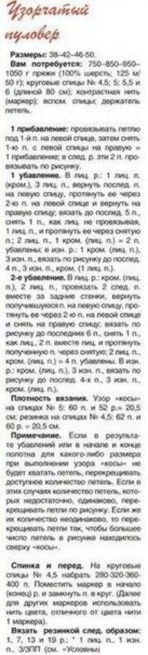 uzor_pulov1
