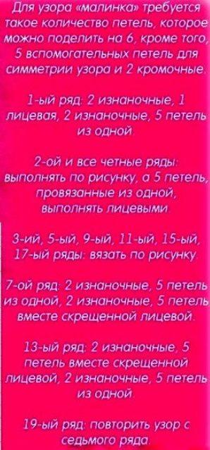 uzor_rukav2