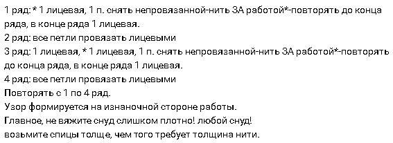 uzor_snud1