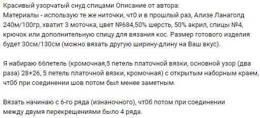 uzor_snuds4