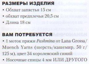vasan-narukav1