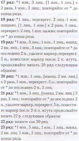 vasan-narukav5