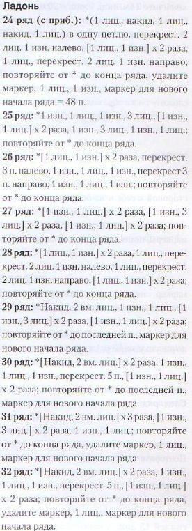 vasan-narukav6
