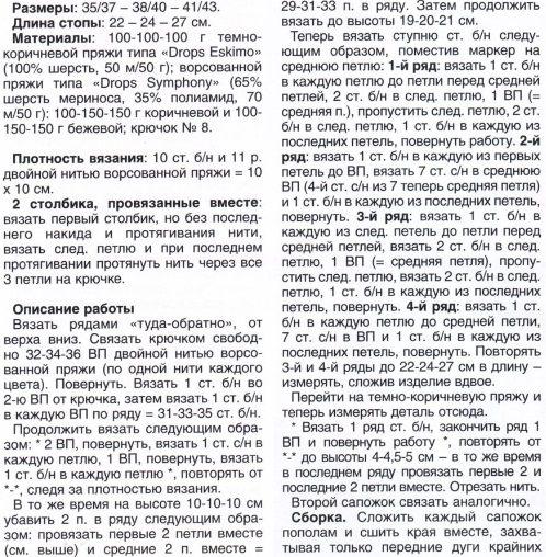 vasanie-sapogi1