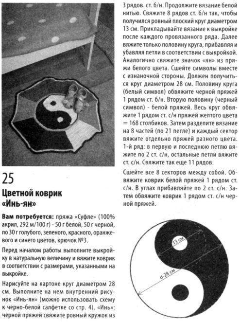 vasanii-kovrik-kruchkom1