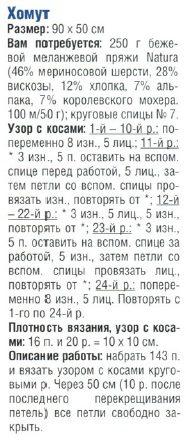 vorot-homut1