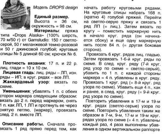 vorotnik-homut1