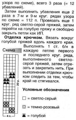 vorotnik-homut2
